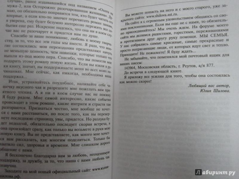 Иллюстрация 5 из 7 для В душе февраль, или Мне нечего терять, кроме счастливого случая - Юлия Шилова | Лабиринт - книги. Источник: )  Катюша