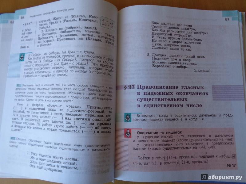 и решебник 5 др л.т.алексеевна,б.м.трофимович,т.л.александровна класс