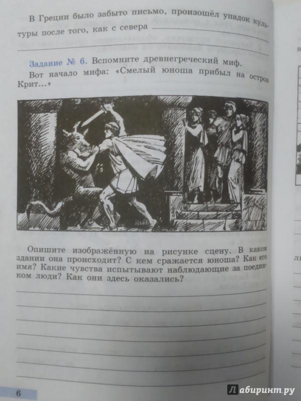 Гдз история древнего мира 6 класс рабочая тетрадь