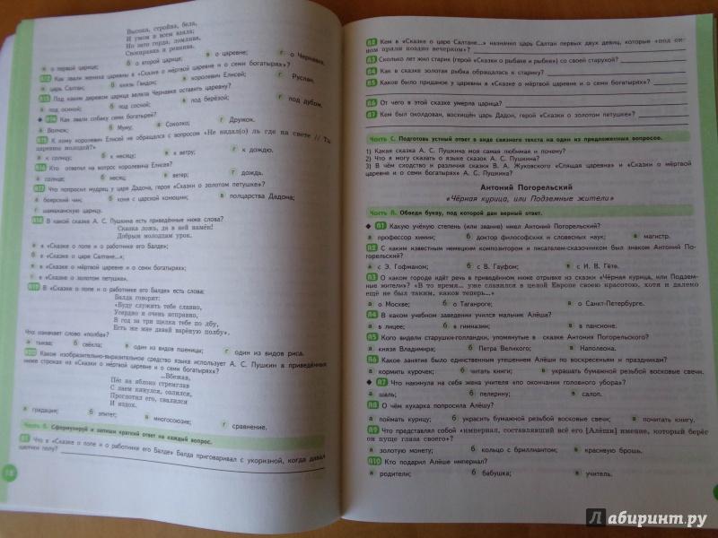ахмадуллина литература 5 класс рабочая тетрадь гдз