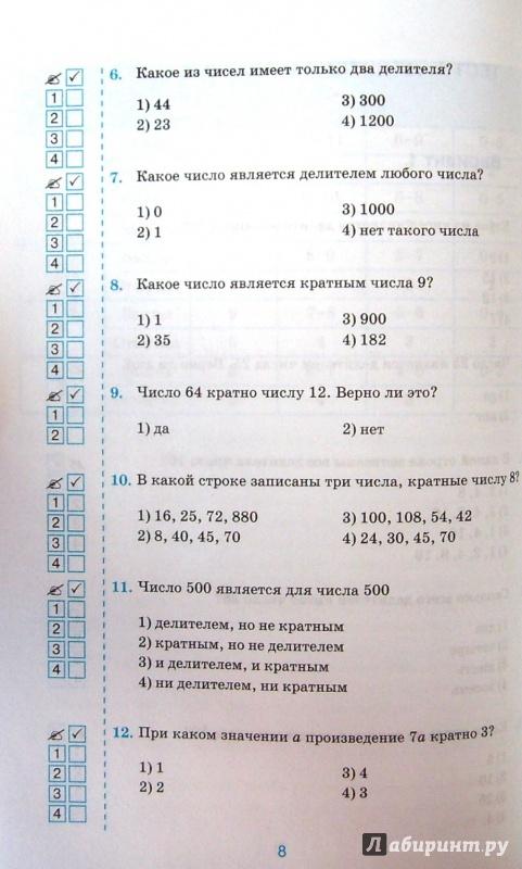 онлайн тест 6 класс гдз