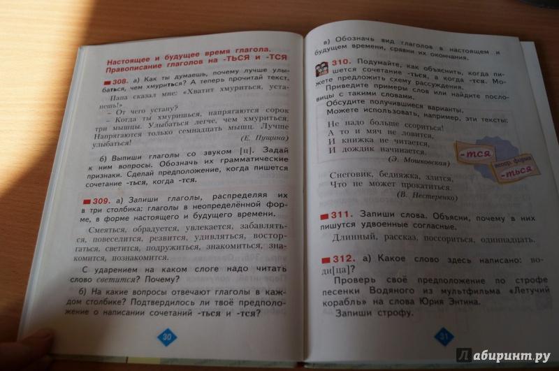 Языку класс 3 в гдз 2 учебник яковлева часть н нечаева по с русскому г