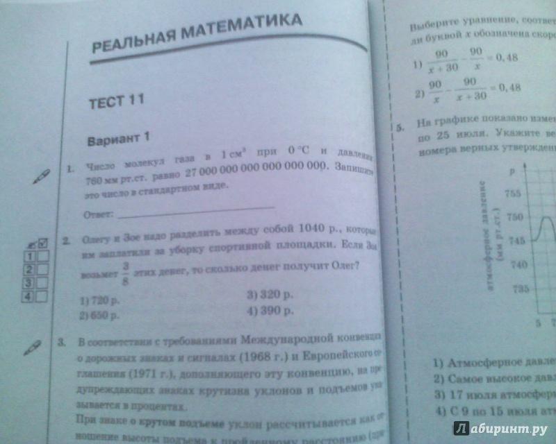 Класс тесты 9 гдз гиа тематические геометрия