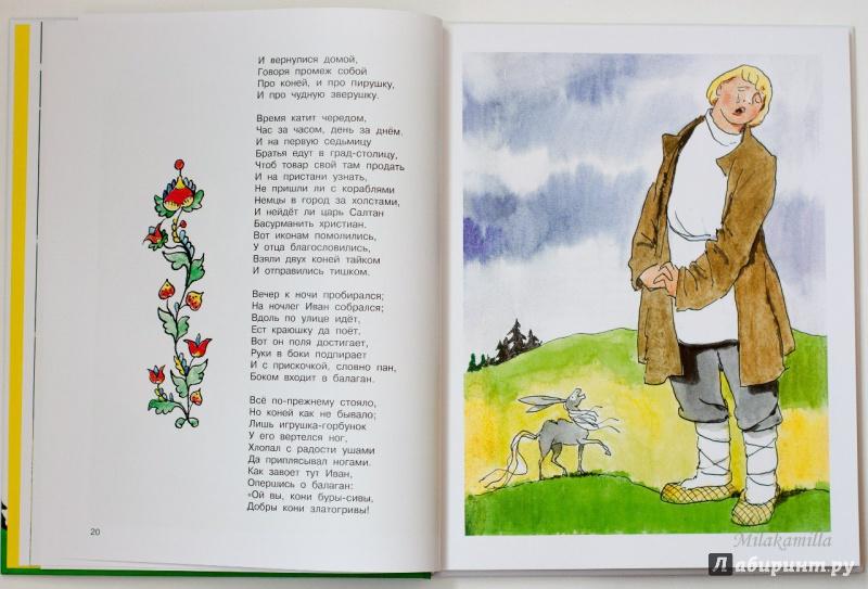 Иллюстрация 28 из 45 для Конёк-горбунок - Петр Ершов | Лабиринт - книги. Источник: Букландия