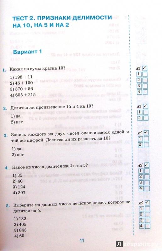 Математика 6 класстест жауапен