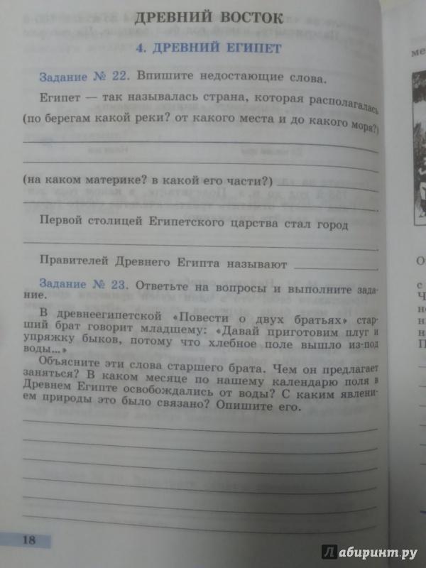Кроссворд по истории 5 класс рабочая тетрадь n