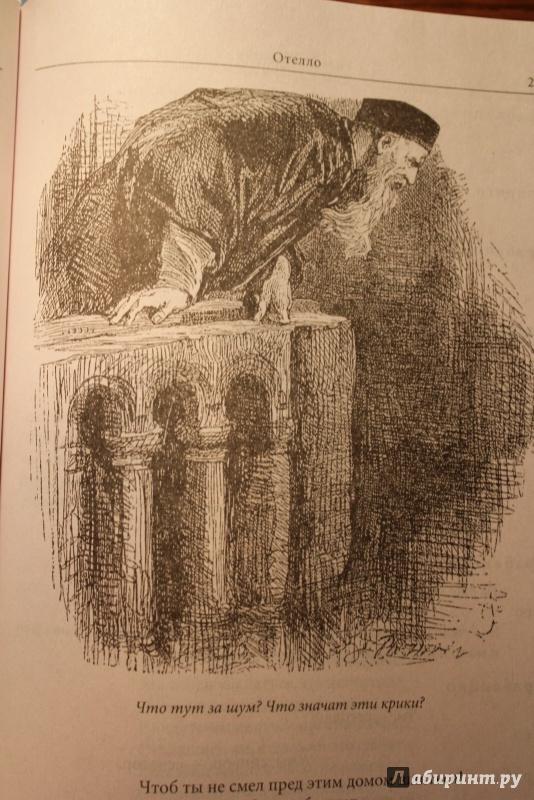 Иллюстрация 20 из 25 для Ромео и Джульетта. Трагедии - Уильям Шекспир   Лабиринт - книги. Источник: )  Катюша