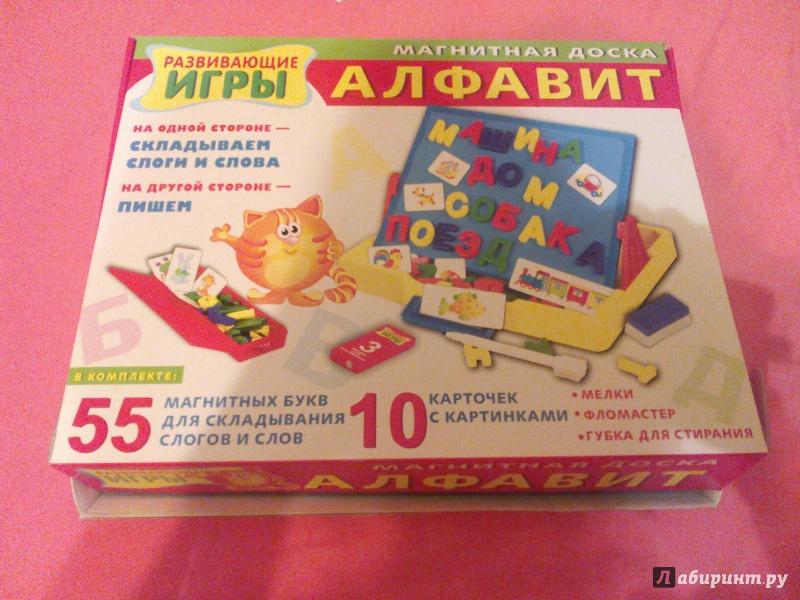 Иллюстрация 1 из 8 для Магнитная доска. Алфавит | Лабиринт - игрушки. Источник: Шаталова  Юлия