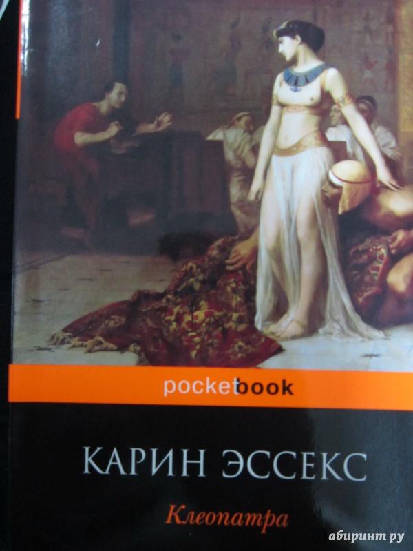 Иллюстрация 1 из 20 для Клеопатра - Карин Эссекс | Лабиринт - книги. Источник: )  Катюша