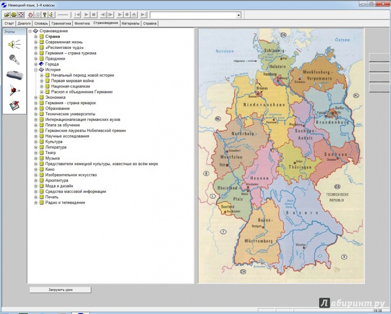 Иллюстрация 1 из 7 для Немецкий для школьников. 1-4 классы (CDpc) | Лабиринт - софт. Источник: ЕККА