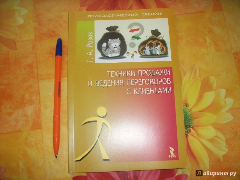 Иллюстрация 1 из 18 для Техники продажи и ведения переговоров с клиентами - Геннадий Розов | Лабиринт - книги. Источник: 654123 654123