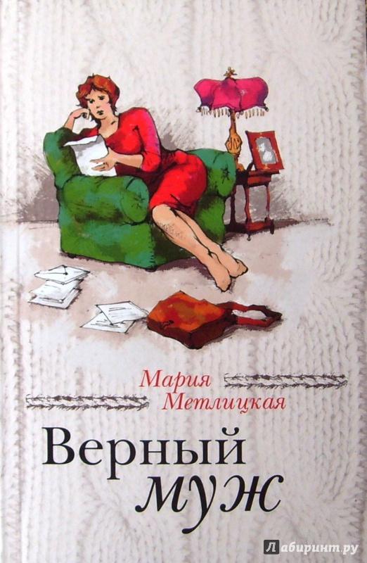 Иллюстрация 1 из 11 для Верный муж - Мария Метлицкая | Лабиринт - книги. Источник: Соловьев  Владимир