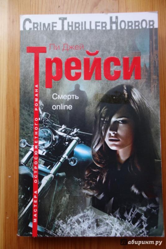 Иллюстрация 1 из 27 для Смерть online - Пи Трейси | Лабиринт - книги. Источник: Захаров  Сергей