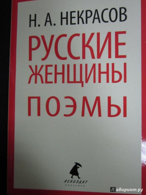 Иллюстрация 1 из 6 для Русские женщины - Николай Некрасов | Лабиринт - книги. Источник: )  Катюша