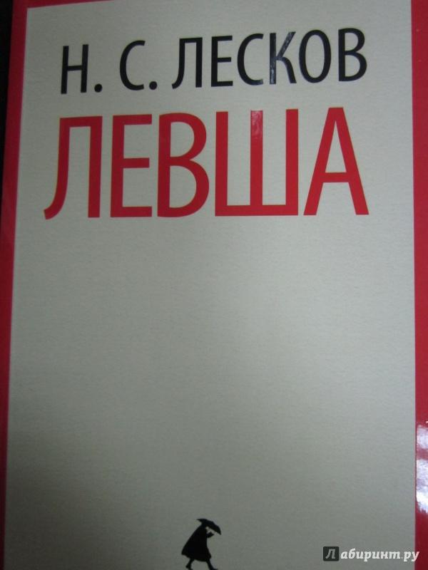 Иллюстрация 1 из 7 для Левша - Николай Лесков | Лабиринт - книги. Источник: )  Катюша