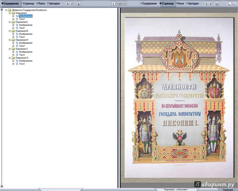 Иллюстрация 1 из 45 для Древности Российского Государства. ГИМ (CDpc) | Лабиринт - софт. Источник: Viabundus