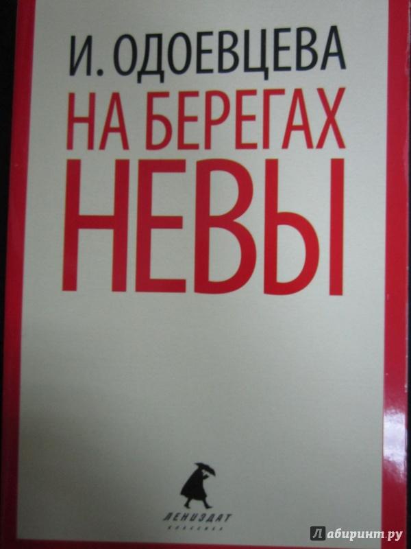 Иллюстрация 1 из 11 для На берегах Невы - Ирина Одоевцева | Лабиринт - книги. Источник: )  Катюша
