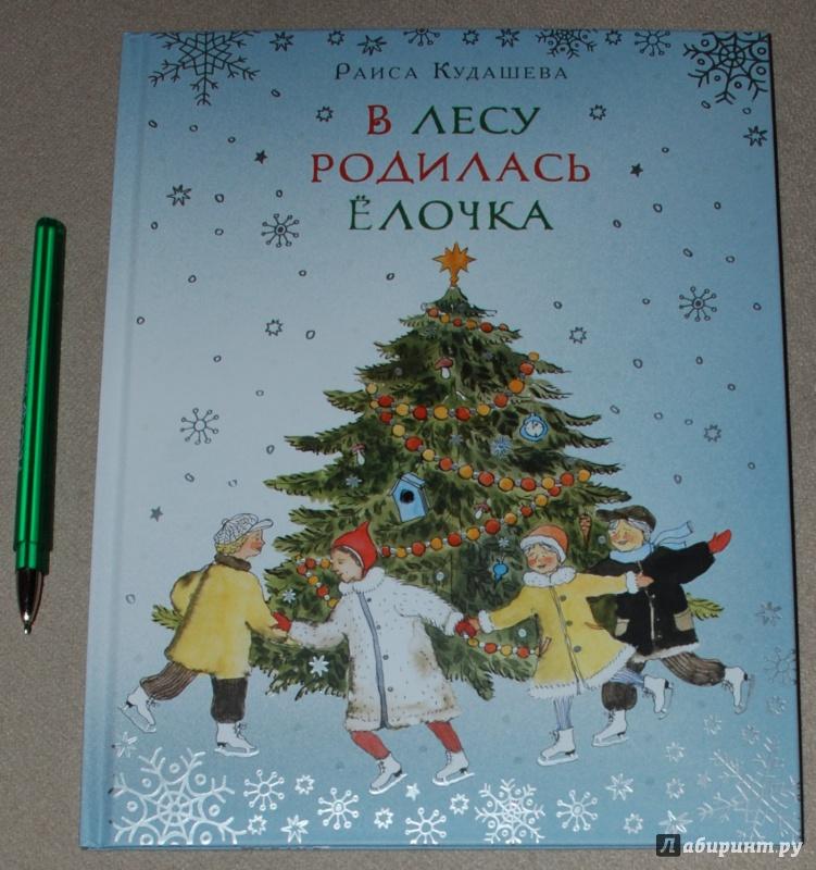 Иллюстрация 8 из 61 для В лесу родилась ёлочка - Раиса Кудашева | Лабиринт - книги. Источник: Книжный кот