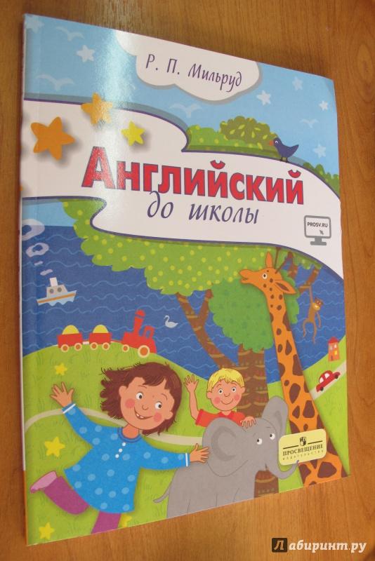 Иллюстрация 1 из 15 для Английский до школы. Пособие для детей 5-6 лет - Радислав Мильруд | Лабиринт - книги. Источник: Bookworm *_*