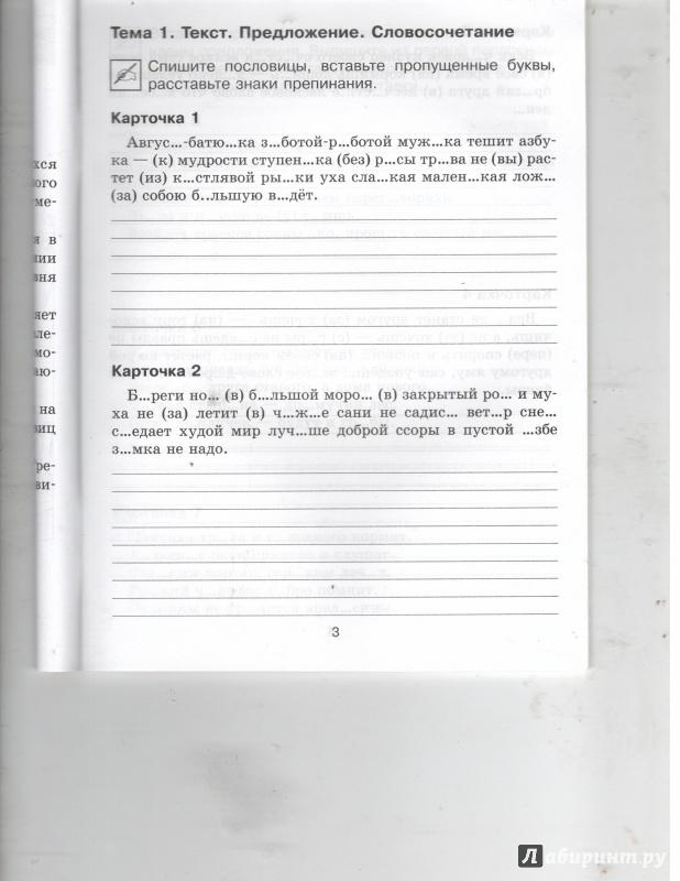 Иллюстрация 1 из 8 для Тренажер по русскому языку для учащихся 3-4 классов: Части речи. Рабочая тетрадь № 1. ФГОС - Жиренко, Полещук, Обухова | Лабиринт - книги. Источник: Никед
