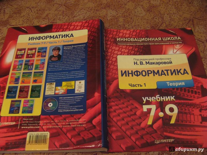 Макаровой информатика 9 класс гдз н.в