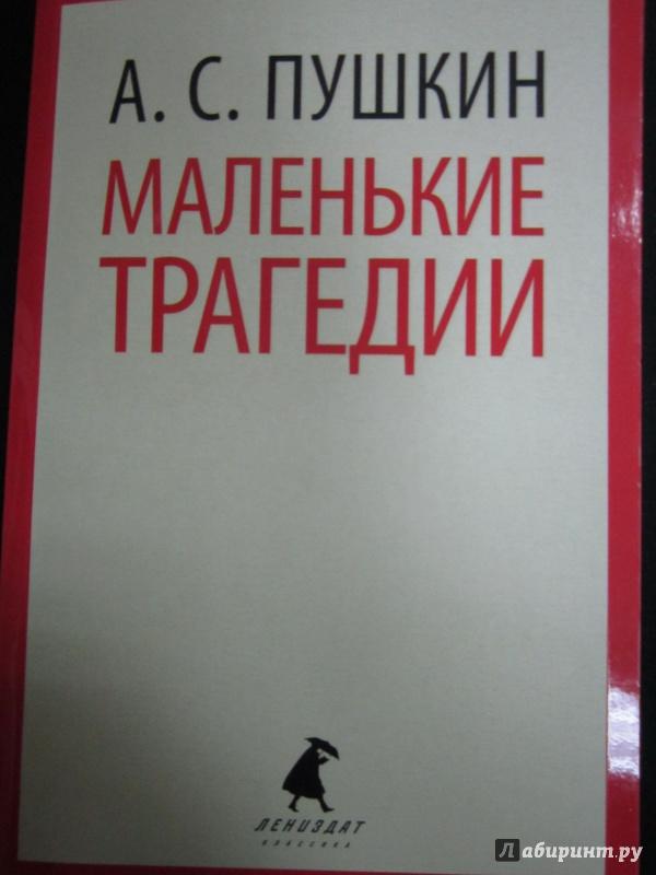 Иллюстрация 1 из 6 для Маленькие трагедии - Александр Пушкин   Лабиринт - книги. Источник: )  Катюша