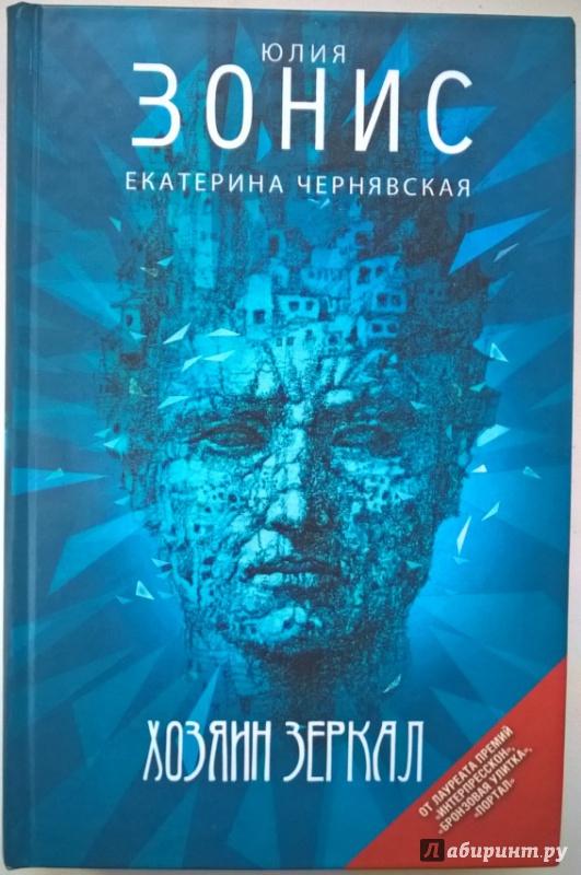 Иллюстрация 1 из 8 для Хозяин зеркал - Зонис, Чернявская | Лабиринт - книги. Источник: Шебзухов  Ренат