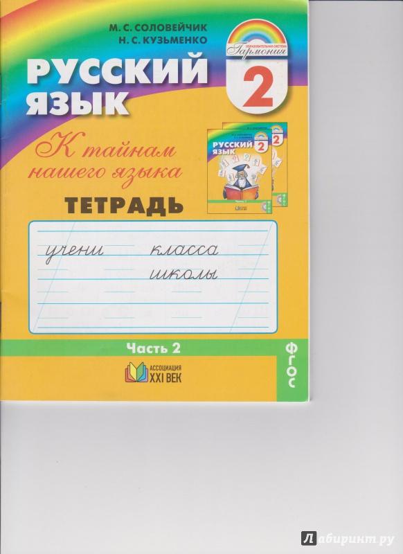 третий часть решебник русский вторая язык класс