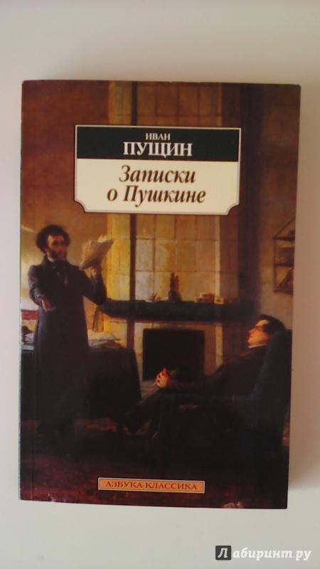 Иллюстрация 1 из 14 для Записки о Пушкине - Иван Пущин | Лабиринт - книги. Источник: M-Mare
