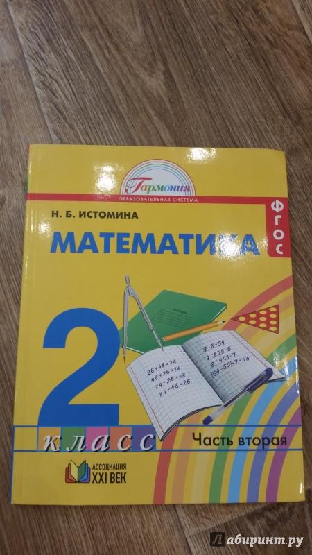Класс математика 2 часть 3 гдз пнш
