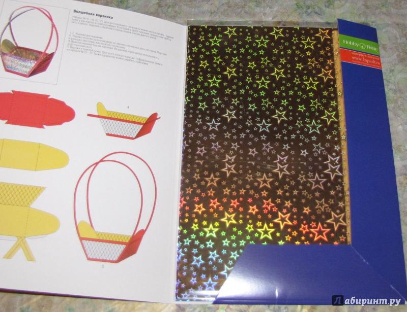 Иллюстрация 1 из 13 для Набор цветной голографической бумаги (7 цветов, 7 листов) (11-410-55)   Лабиринт - канцтовы. Источник: V  Marisha