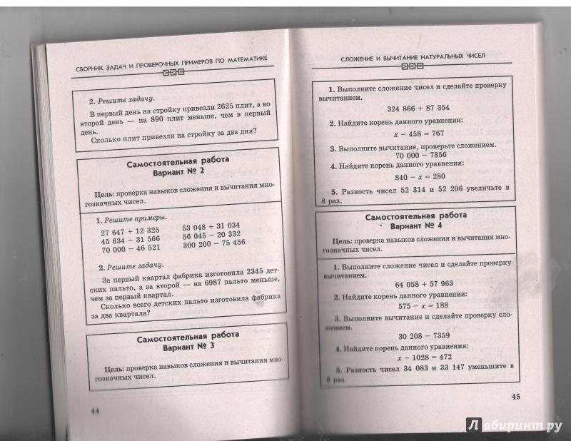 Иллюстрация 1 из 4 для Сборник задач и проверочных примеров по математике. 4 класс - Галина Сычева | Лабиринт - книги. Источник: Никед