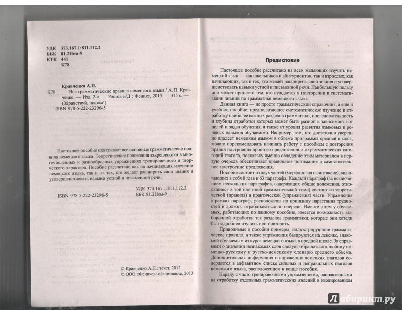 Иллюстрация 1 из 7 для Все грамматические правила немецкого языка - Александр Кравченко | Лабиринт - книги. Источник: Никед
