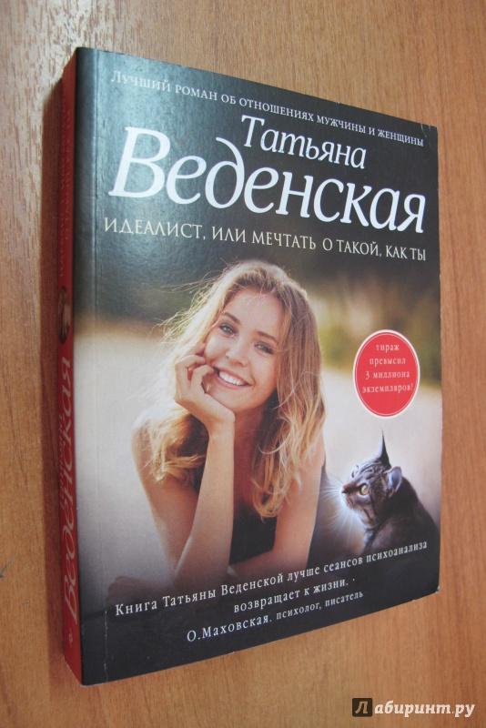 Иллюстрация 1 из 10 для Идеалист, или Мечтать о такой, как ты - Татьяна Веденская | Лабиринт - книги. Источник: Bookworm *_*
