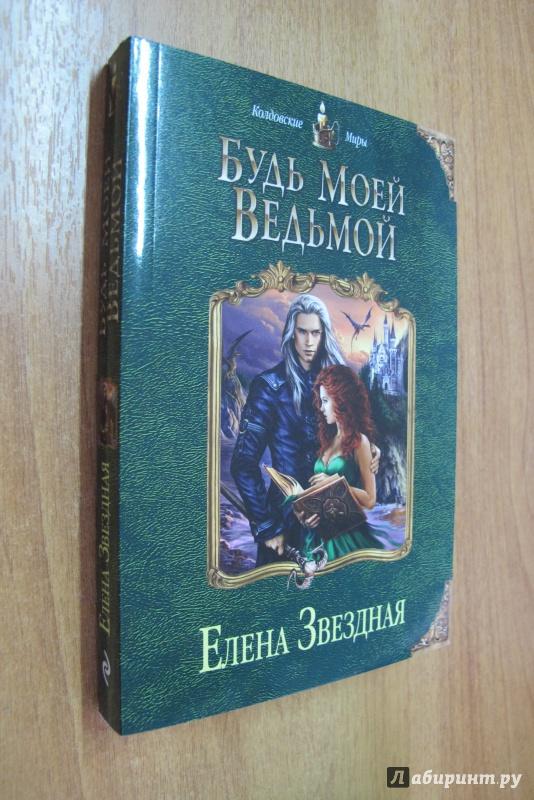 Иллюстрация 1 из 10 для Будь моей ведьмой - Елена Звездная   Лабиринт - книги. Источник: Bookworm *_*