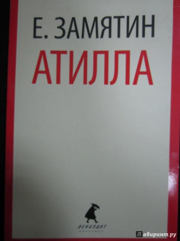 Иллюстрация 1 из 6 для Атилла - Евгений Замятин | Лабиринт - книги. Источник: )  Катюша