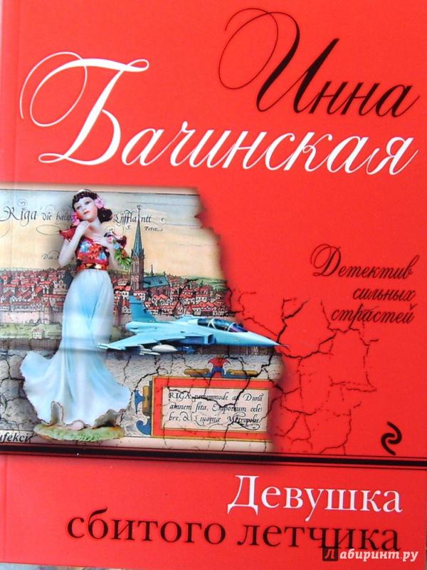 Иллюстрация 1 из 5 для Девушка сбитого летчика - Инна Бачинская | Лабиринт - книги. Источник: Соловьев  Владимир