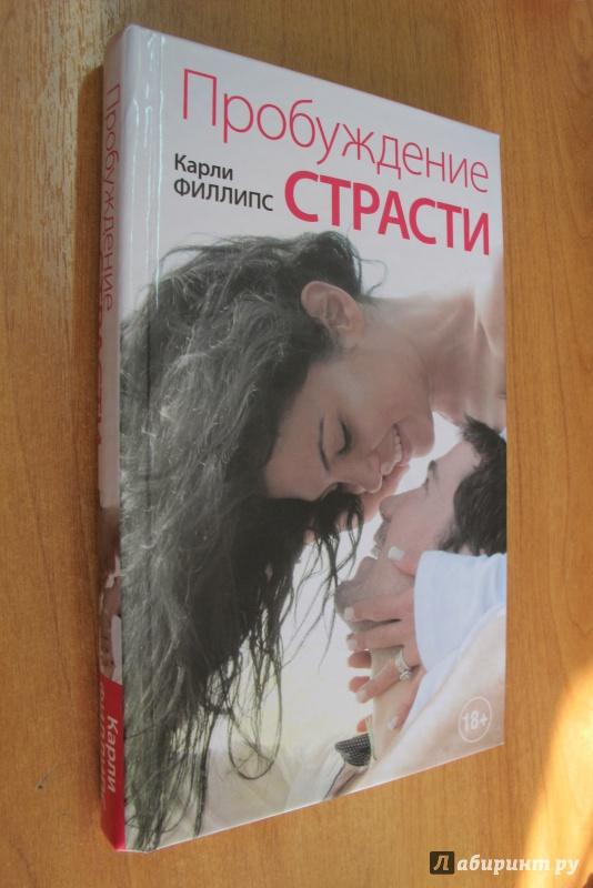 КАРЛИ ФИЛЛИПС ВСЕ КНИГИ СКАЧАТЬ БЕСПЛАТНО
