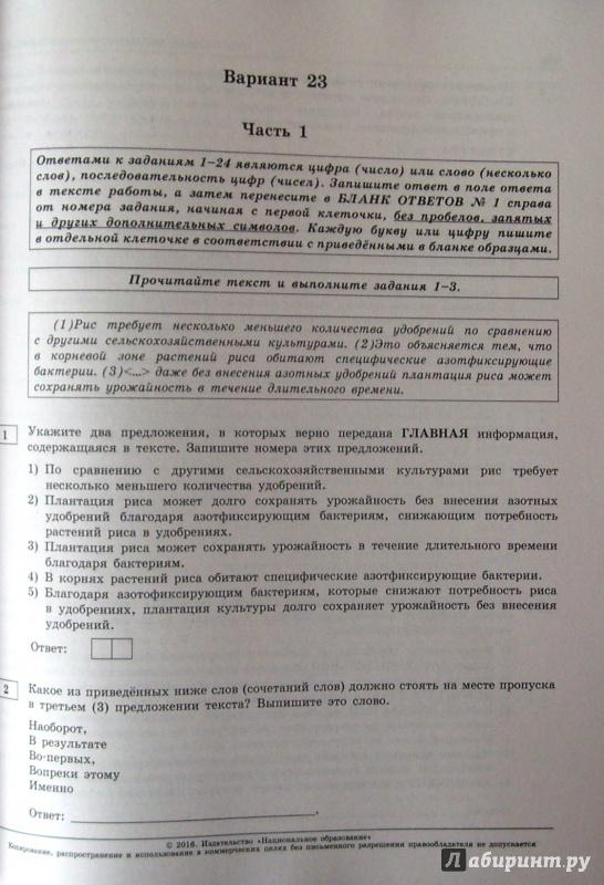 цыбулько егэ 2016 русский язык 36 вариантов ответы сочинения
