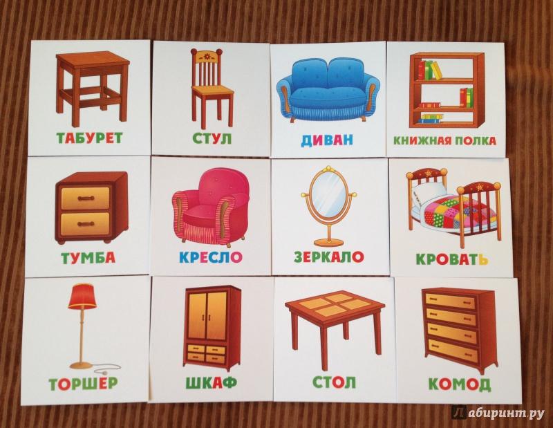 Иллюстрация 3 из 11 для развивающие карточки мебель (12 штук.