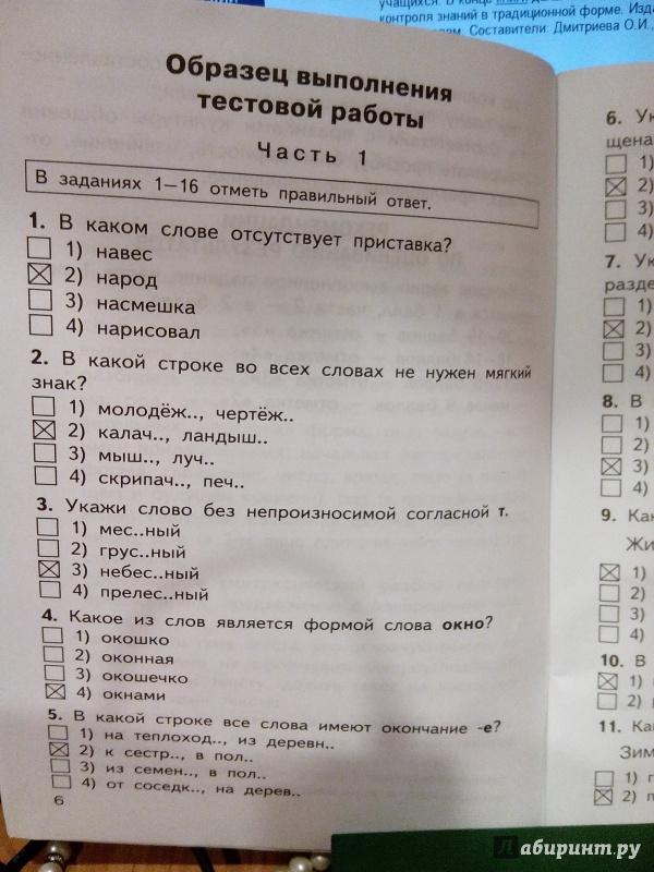 Русский Язык 2 Класс Контроль Знаний С Заданиями В Тестовой Форме Решебник