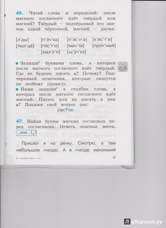 к класс по русскому нашего 3 тайнам часть гдз языку языка 2