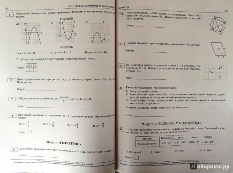 Гдз по огэ по математике 36 вариантов