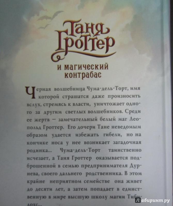 ТАНЯ ГРОТТЕР И МАГИЧЕСКИЙ КОНТРАБАС FB2 СКАЧАТЬ БЕСПЛАТНО