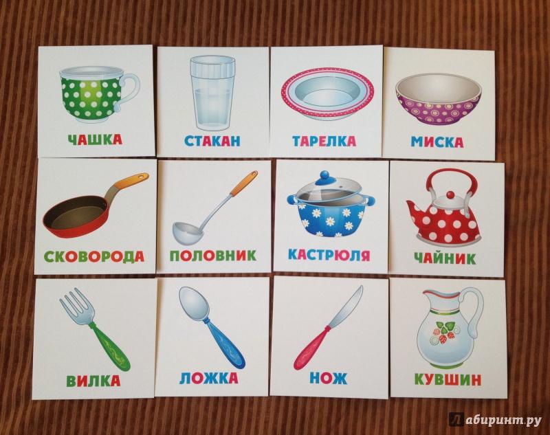 знакомство с понятием посуда