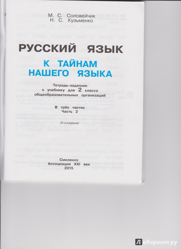 Часть языку класс гдз языка 2 нашего по 3 тайнам к русскому