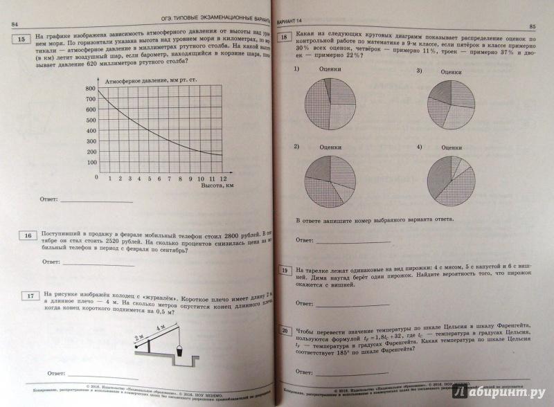 Гдз на гиа по математики семенов