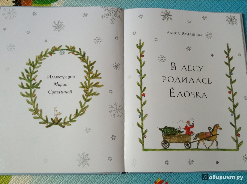 Иллюстрация 34 из 61 для В лесу родилась ёлочка - Раиса Кудашева | Лабиринт - книги. Источник: Рыженкова  Анна