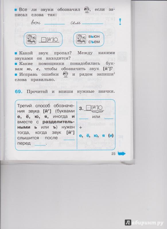 Языку гдз языка 3 русскому нашего часть к тайнам класс по 2
