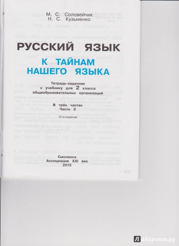 СОЛОВЕЙЧИК РУССКИЙ ЯЗЫК 3 КЛАСС РАБОЧАЯ ТЕТРАДЬ 1 ЧАСТЬ СКАЧАТЬ БЕСПЛАТНО